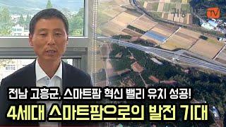 [ 귀농귀촌TV ] 전남 고흥군, 스마트팜 혁신 밸리 …