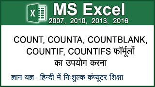 How to use COUNT, COUNTA, COUNTBLANK, COUNTIF, COUNTIFS formula in MS Excel ? (Hindi) 54