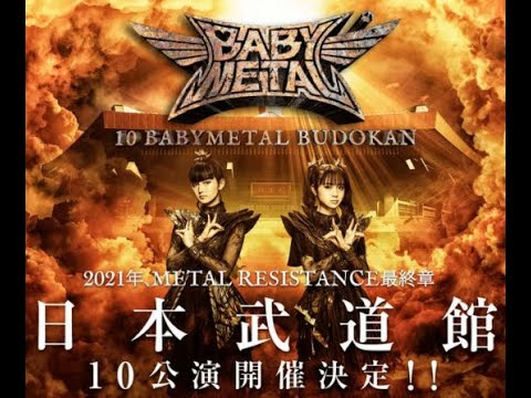 BABYMETAL to perform 10 live shows at Tokyo's Nippon Budokan in 2021 trailer debuts!