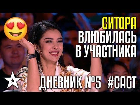❤️❤️❤️Ситора Фармонова влюбилась в участника шоу Central Asia's Got Talent! / Sitora Farmonova