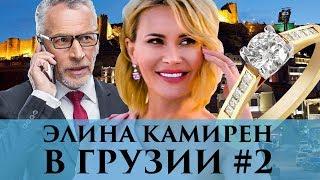 Отель за $5000 в Грузии | Секреты соблазнения от Алеси Шикун | Влог Элины Камирен