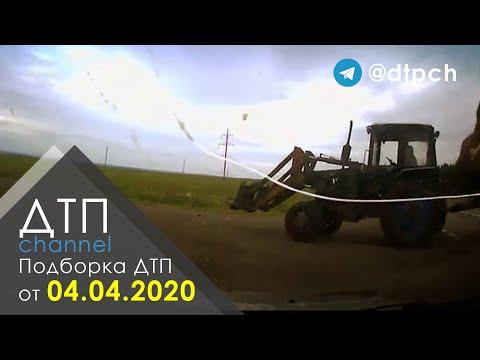 Подборка ДТП за 04.04.2020