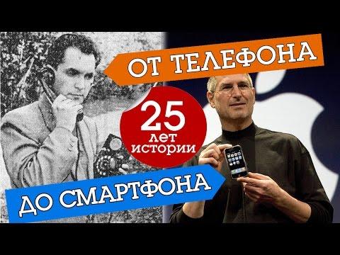 25 лет истории мобильных телефонов за 10 минут