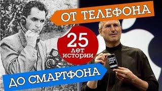 история появления мобильных телефонов