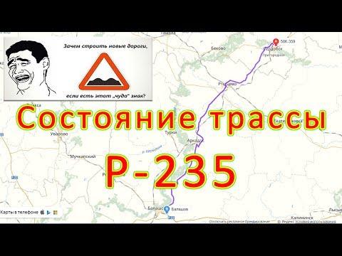 Состояние участка дороги Сердобск-Ртищево-Аркадак-Балашов июнь 2017