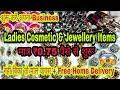 ₹1 में ख़रीदे ₹10 में बेचे    Cheap Cosmetic & Jewellery Wholesale Market in Sadar Bazar, Delhi  
