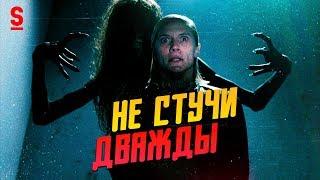 ТРЕШ ОБЗОР фильма Не стучи дважды
