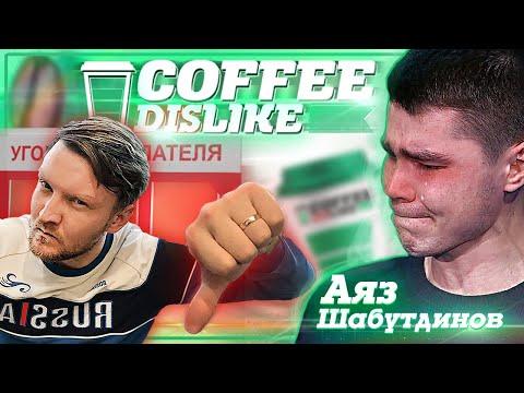 Жесткий обзор грязного Кофе Лайк / Аяз Шабутдинов
