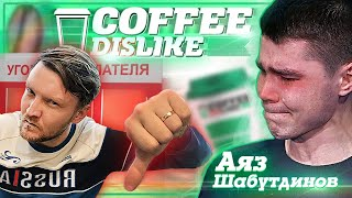 Жесткий обзор грязного Лайк Кафе / Аяз Шабутдинов