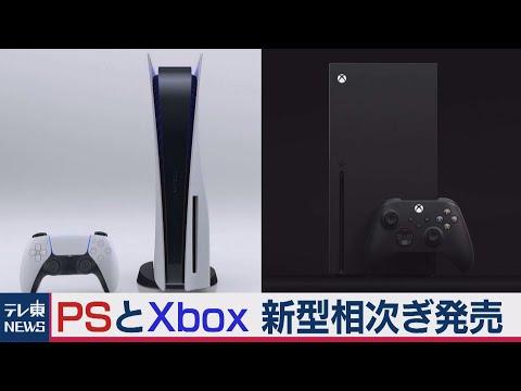 2020/11/09 PSとXboxの新型 今週相次ぎ発売 販売競争の行方は!?(2020年11月9日)