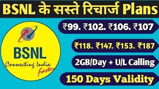 BSNL 4G Recharge Plans & Offers List 2021 | BSNL Validity Recharge | Bsnl Recharge Plan | Bsnl Plans