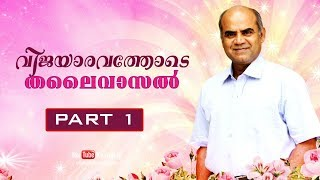 An Exclusive Interview with Thalaivasal Vijay | Part 1/2 | Onam Special Programmes 2018