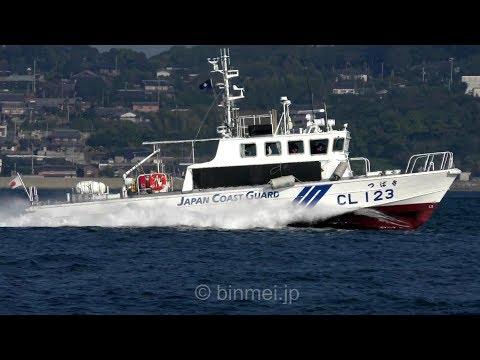 海上保安庁 巡視艇 つばき CL123 / TSUBAKI - Japan Coast Guard Suzukaze-class patrol craft