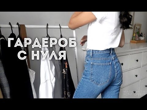 Базовый гардероб 2018 / ТОП-10 универсальных вещей / Стильный гардероб с нуля