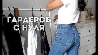 видео Что надеть: незаменимые вещи в женском гардеробе