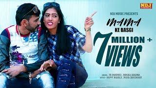 Video हरयाणवी | Mama Ke Basgi | New Haryanvi Song मामा के बसगी | Happy Baralu, TR, ATPK | Latest Song 2017 download MP3, 3GP, MP4, WEBM, AVI, FLV Mei 2018