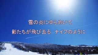 ソチ冬季オリンピックの閉幕によせて 選手の皆様の素晴らしいパフォーマンスに感謝してこの歌を捧げます。 1972年2月に開催された札幌オリンピ...