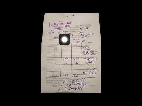 Справка о тормозах ВУ-45.  Подсчет тормозного нажатия в грузовом поезде.