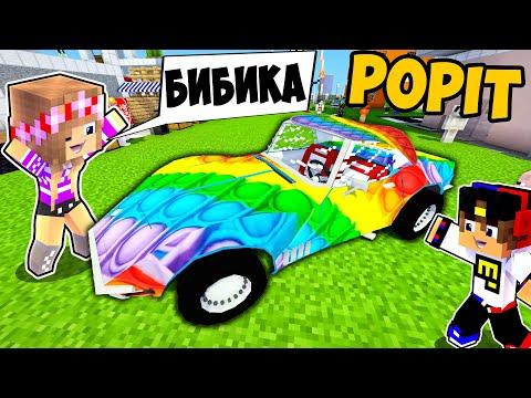 Я КУПИЛ МАШИНУ Ламба из поп ит POP IT & SIMPLE DIMPLE в Майнкрафт но Троллинг Ловушка Minecraft