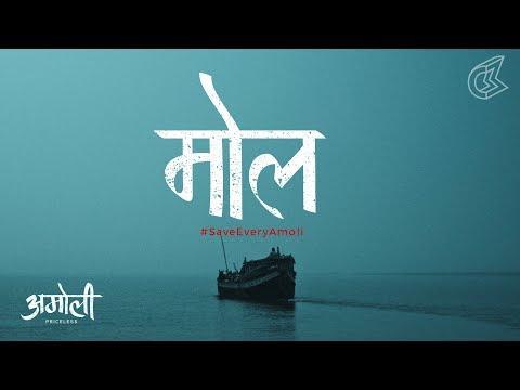 Mol (Hindi)   #SaveEveryAmoli