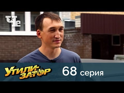 Утилизатор 68