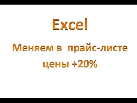 Как уменьшить число на проценты в excel