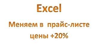 Excel Price Меняем цены.