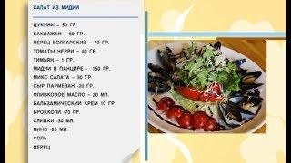 """""""Вкусно и здорово"""": Салат из мидий"""