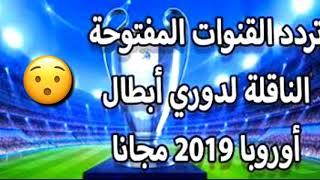 تردد قنوات تنقل دوري أبطال أوروبا 2020/2019 مجانااا