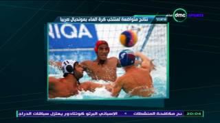 خسارة منتخب مصر فى كرة الماء امام ايطاليا بمونديال صربيا  - تحت الأضواء