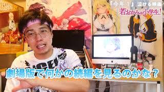 絶対に泣けるアニメ 現在ロングラン上映中の「若おかみは小学生!」 見...