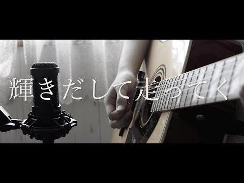輝きだして走ってく/サンボマスター(cover)