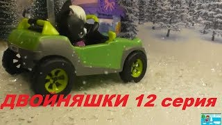 LPS: ДВОЙНЯШКИ 12 серия