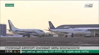 видео Международный аэропорт Астана