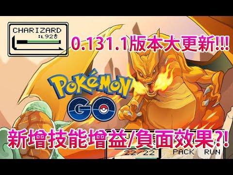 【Pokémon GO】0.131.1版本大更新!!!(新增技能增益/負面效果?!) thumbnail