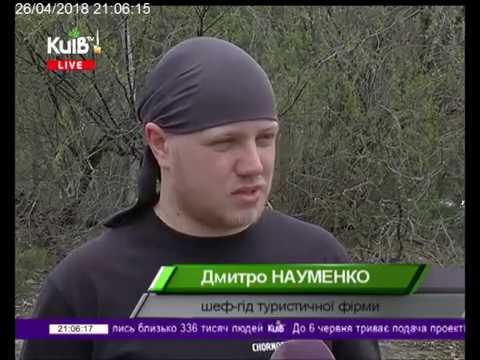 Телеканал Київ: 26.04.18 Столичні телевізійні новини 21.00