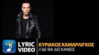 Κυριάκος Καμαρλίγκος - Δε Θα Δει Κανείς (Official Lyric Video HQ)