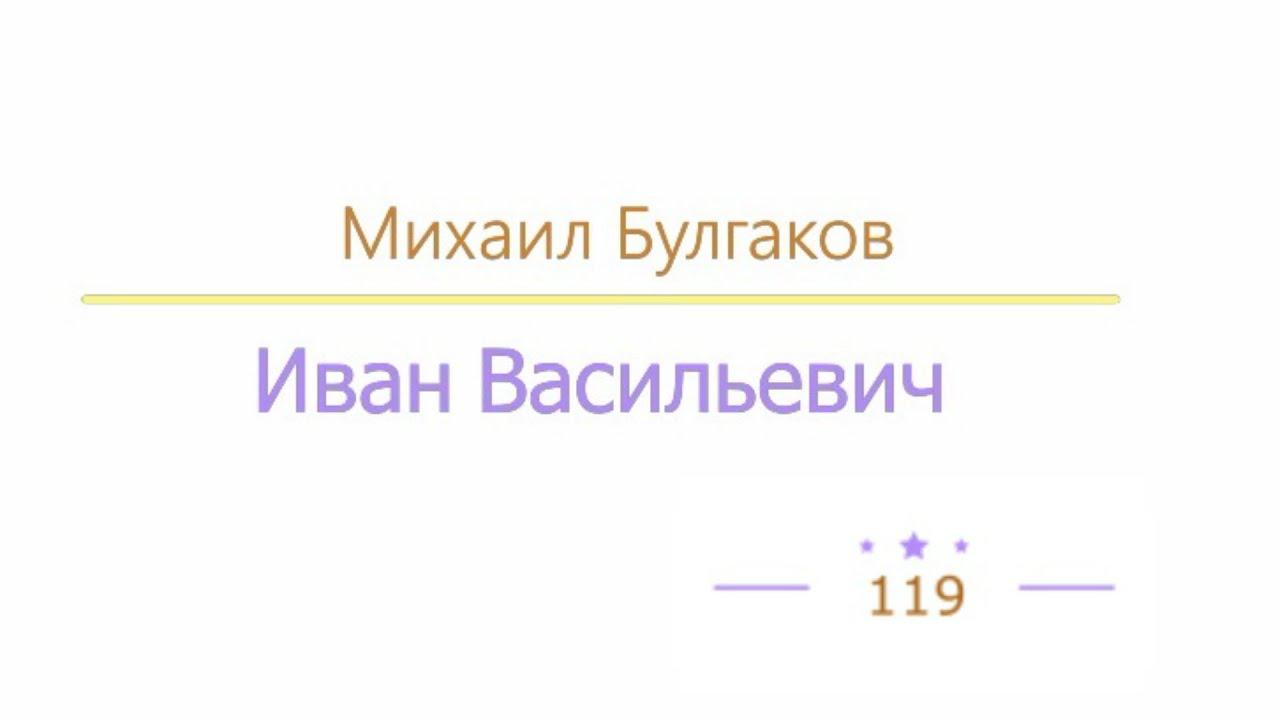 Михаил Булгаков - «Иван Васильевич» радиоспектакль слушать онлайн
