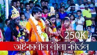 "Download Video অষ্টকালীন লীলা কীর্তন ||অমল ব্যানাজী || Bengali ""Kirtan"" Video || গজারিয়া-ফরিদপুর MP3 3GP MP4"