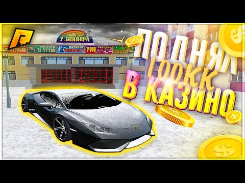 RADMIR CRMP - ПОДНЯЛ 100.000.000 В КАЗИНО ?!