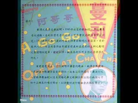 1966年  音符乐队与黄清元 - 蔓莉