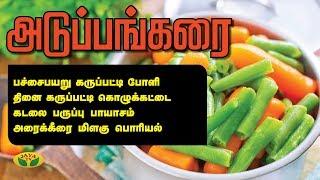 Adupangarai 21-02-2020 Jaya Tv Samaiyal