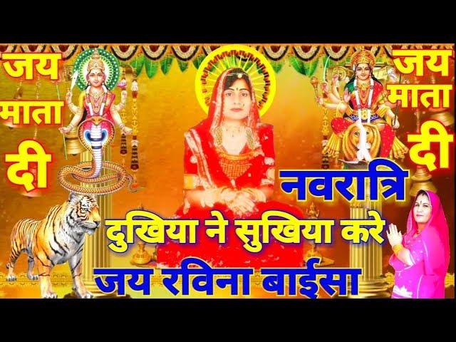 ?????? ?? ?????? ??? ! Mata Rani Songs ! Mata Ke Bhajan ! Hindi Bhakti Bhajan ! Jai Ravina Baisa