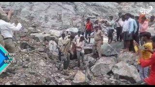 मज़दूरों के लिए कब्रगाह बना महोबा का खदान   KhabarLahariya