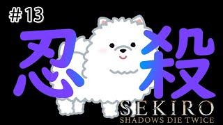 #13【SEKIRO】わんわん!にんころ~【安土桃/にじさんじ】