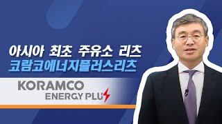 [기업설명회] 코람코에너지플러스리츠 온라인 기업설명회