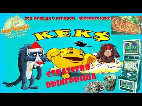 Ігровий автомат keks скачати