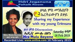 ዕላል ምስ መንእሰያት ኤርትራውያን ደቀይ with Mrs Mulu Beyene (at Hdri Jeganuna 16-Feb-2019) P-2