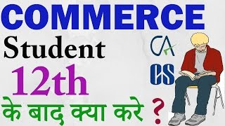 Career in Commerce after 12th in Hindi, Commerce Filed Courses |,