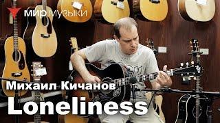 Акустическая гитара Martin CEO 8 в новом видео из магазина «Мир Музыки»